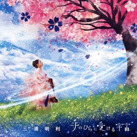 【国内盤CD】三浦明利(みうらあかり) / 手のひらに受ける宇宙【J2018/6/20発売】