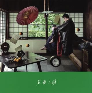 【メール便送料無料】LACCO TOWER / 若葉ノ頃[CD]【J2018/8/22発売】