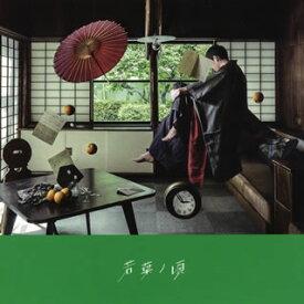 【国内盤CD】LACCO TOWER / 若葉ノ頃【J2018/8/22発売】