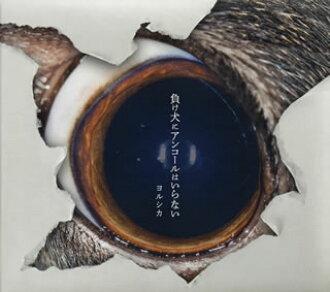 ヨルシカ / loser does not need the encore [CD]; [the first shipment-limited board]