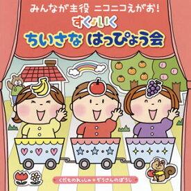 【国内盤CD】みんなが主役 ニコニコえがお! すく♪いく ちいさな はっぴょう会 【J2018/7/25発売】