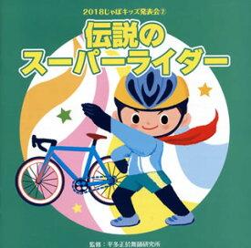 【国内盤CD】2018 じゃぽキッズ発表会(2) 伝説のスーパーライダー【J2018/8/8発売】