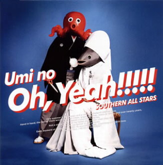 Oh, Yeah!! of the Southern All Stars / sea [CD][Class two pieces]