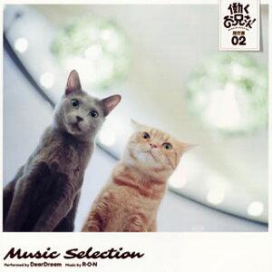 【国内盤CD】「働くお兄さん!」Music Selection 履歴書 02 / DearDream,R・O・N [CD+DVD][2枚組] 【J2018/10/3発売】