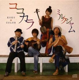 【国内盤CD】MILQJAM / ココカラ 【J2018/9/9発売】