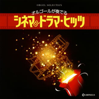 Cinema & drama ヒッツ [CD] which a music box selection music box plays [Class two pieces]