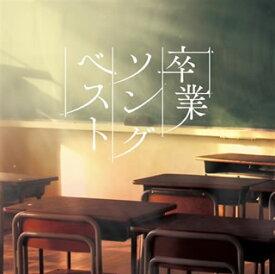 【国内盤CD】決定盤 卒業ソング ベスト【J2018/10/3発売】