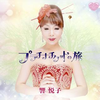 【メール便送料無料】響悦子 / プラチナチケットの旅[CD]【J2018/11/14発売】