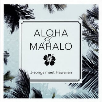 ALOHA&MAHALO J-songs meets Hawaiian[CD]