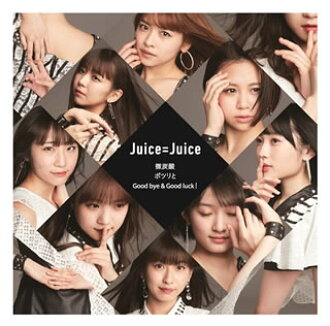 Juice=Juice / slight carbonic acid / alone / Good bye&Good luck! (music order undecided) (the first production-limited board SP) [CD+DVD] [Class two pieces] [the first shipment-limited board]