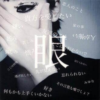 みゆな / eyes [CD]