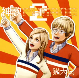 【国内盤CD】【ネコポス100円】猫大樹 / 神歌PARADE2【J2019/1/30発売】