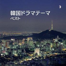 【メール便送料無料】韓国ドラマテーマ ベスト[CD]【J2019/5/15発売】