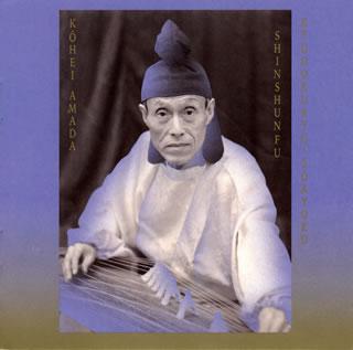 【メール便送料無料】雨田光平,SUGAI KEN / 京極流箏曲 新春譜[CD]【J2019/3/15発売】