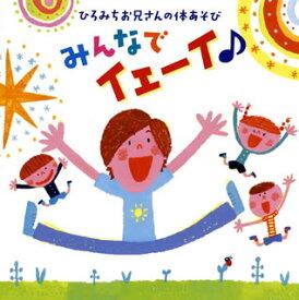 【国内盤CD】ひろみちお兄さんの体あそび みんなでイェーイ♪【J2019/5/15発売】