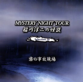 【国内盤CD】稲川淳二 / MYSTERY NIGHT TOUR 稲川淳二の怪談 Selection 20 霧の事故現場【J2019/6/7発売】