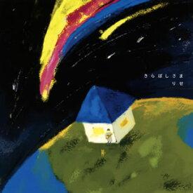 【国内盤CD】りせ / きらぼしさま【J2019/7/3発売】