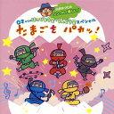 【国内盤CD】【ネコポス送料無料】小沢かづとのシンプル!楽しい! 0才からのはっぴょう会・うんどう会スペシャル たま…