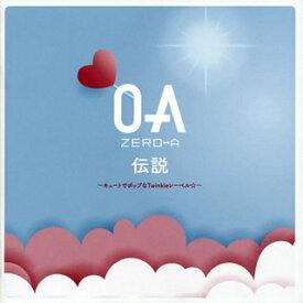 【国内盤CD】【ネコポス送料無料】ZERO-A伝説〜キュートでポップなTwinkleレーベル☆〜【J2019/9/4発売】