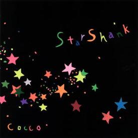 【国内盤CD】【ネコポス送料無料】Cocco / スターシャンク 【J2019/10/2発売】