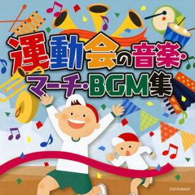 【国内盤CD】ザ・ベスト 運動会の音楽・マーチ・BGM集【J2019/11/27発売】
