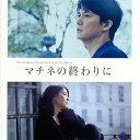 【国内盤CD】【ネコポス送料無料】「マチネの終わりに」オリジナル・サウンドトラック[CD]【K2019/10/30発売】
