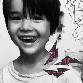 【国内盤CD】【ネコポス送料無料】小沢健二 / So kakkoii 宇宙[初回出荷限定盤]【J2019/11/13発売】