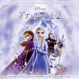【国内盤CD】「アナと雪の女王2」オリジナル・サウンドトラック【J2019/11/22発売】