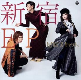 【国内盤CD】星屑スキャット / 新宿EP [CD+DVD][2枚組]【J2019/11/20発売】