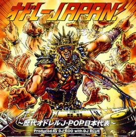 【国内盤CD】オドレーJAPAN!〜歴代オドレルJ-POP日本代表〜【J2020/3/4 発売】