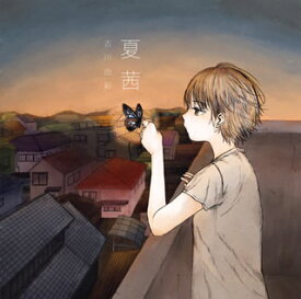 【国内盤CD】古川由彩 / 夏茜【J2020/4/1 発売】