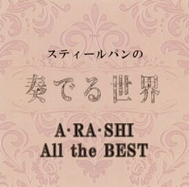 【国内盤CD】スティールパンの奏でる世界〜A・RA・SHI All the BEST〜【J2020/6/3発売】