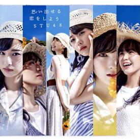 【国内盤CD】STU48 / 思い出せる恋をしよう(Type A) [CD+DVD][2枚組][初回出荷限定盤]【J2020/9/2発売】