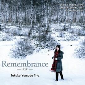 【国内盤CD】山田貴子Trio / Remembrance-記憶-[CD]【J2020/7/1発売】