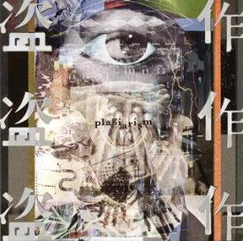 【国内盤CD】ヨルシカ / 盗作[CD]【J2020/7/29発売】