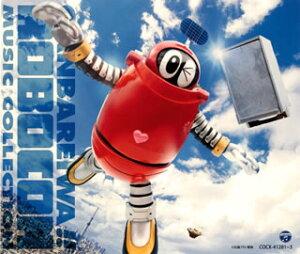 【国内盤CD】「がんばれいわ!!ロボコン」ミュージック・コレクション[CD][3枚組]【J2020/10/21発売】