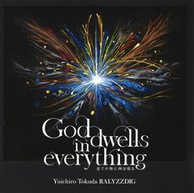 【国内盤CD】徳田雄一郎RALYZZDIG / God dwells in everything-全ての物に神は宿る 【J2020/10/28発売】