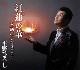【国内盤CD】平野ひろし / 紅蓮の華【J2021/4/9発売】