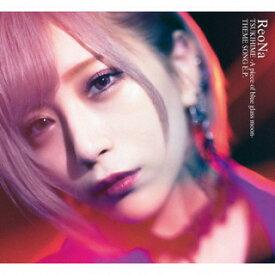 【国内盤CD】「月姫-A piece of blue glass moon-」THEME SONG E.P. / ReoNa [CD+DVD][2枚組][初回出荷限定盤]【J2021/9/1発売】