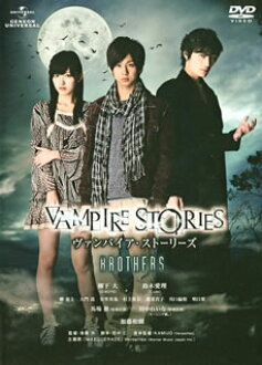 Vampire stories BROTHERS (DVD)
