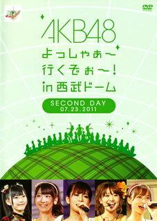 【送料無料】AKB48 / よっしゃぁ〜行くぞぉ〜!in 西武ドーム 第二公演 DVD〈2枚組〉 (DVD)