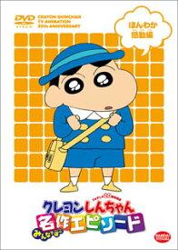 【国内盤DVD】TVアニメ20周年記念 クレヨンしんちゃん みんなで選ぶ名作エピソード ほんわか感動編