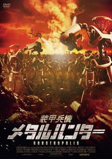 【メール便送料無料】装甲兵機 メタルハンター (DVD)