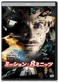【メール便送料無料】ミッション:8ミニッツ (DVD)