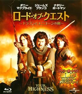 【メール便送料無料】ロード・オブ・クエスト〜ドラゴンとユニコーンの剣〜(ブルーレイ)