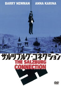 【国内盤DVD】ザルツブルグ・コネクション