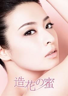 【送料無料】造花の蜜 DVD-BOX (DVD)[3枚組]