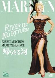 【国内盤DVD】帰らざる河