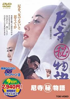 【メール便送料無料】尼寺秘物語[DVD][期間限定出荷]【D2017/9/13発売】