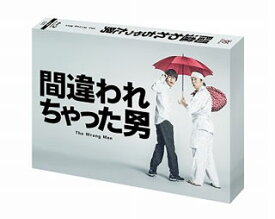 【国内盤ブルーレイ】間違われちゃった男 Blu-ray BOX(4枚組)